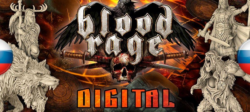 Обновлен перевод Blood Rage: Digital Edition