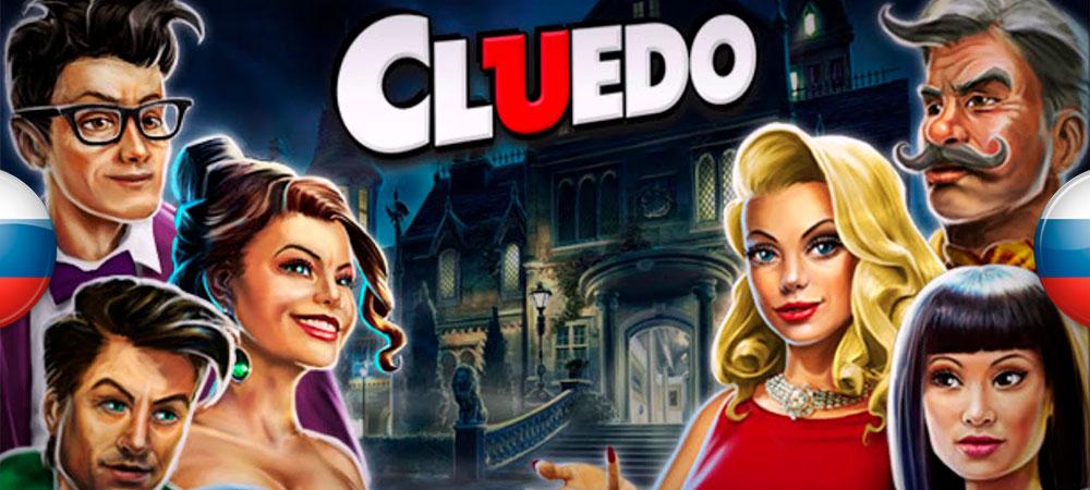 Вышел перевод Clue/Cluedo: The Classic Mystery Game