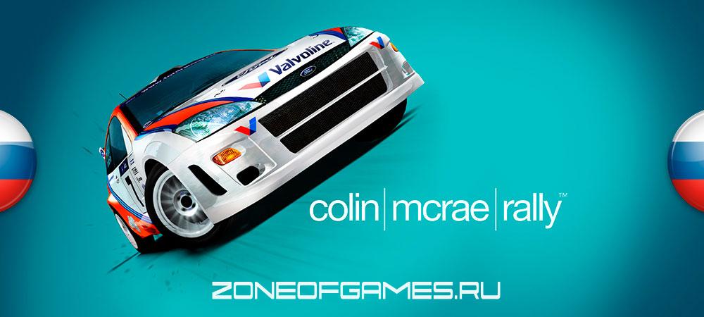Новости от Prometheus Project: обновление перевода Colin McRae Rally Remastered