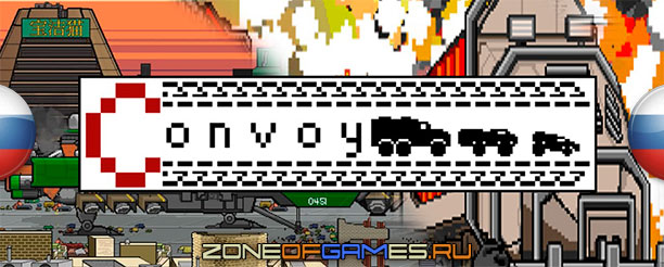 Обновление перевода Convoy до актуальной версии