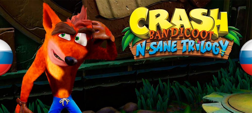 Новости от The Miracle: релиз перевода Crash Bandicoot N. Sane Trilogy