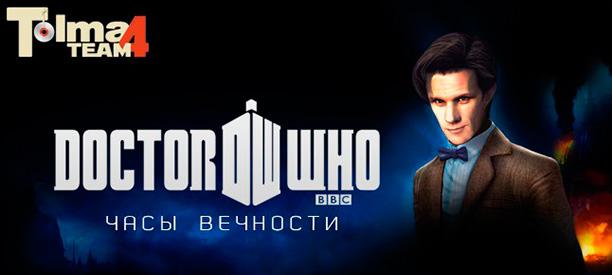 Обновление переводов Doctor Who: The Adventure Games и The Eternity Clock