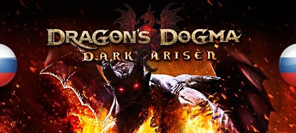 banner_pr_dragonsdogmada.jpg