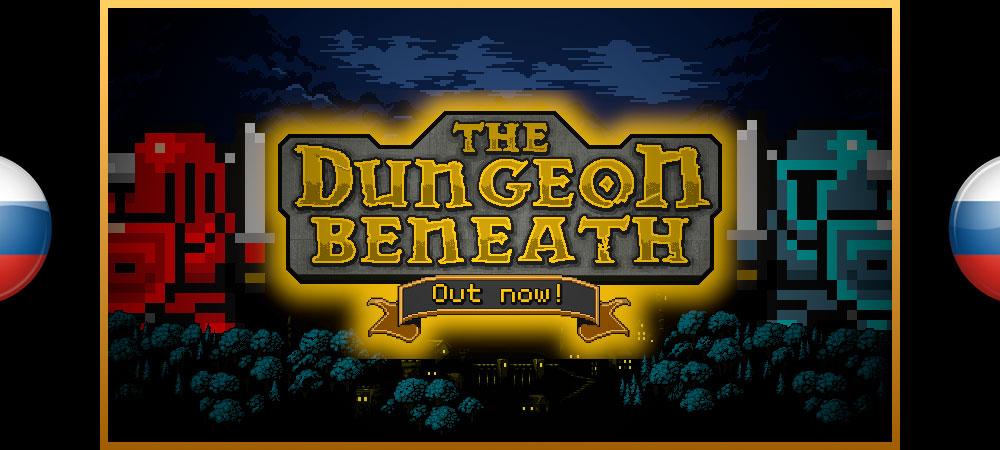 banner_pr_dungeonbeneath.jpg