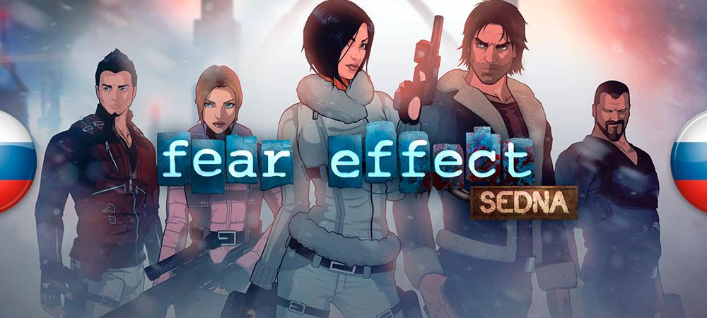 Релиз перевода Fear Effect: Sedna