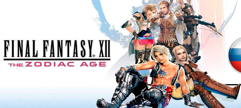 Обновление беты перевода Final Fantasy XII: The Zodiac Age