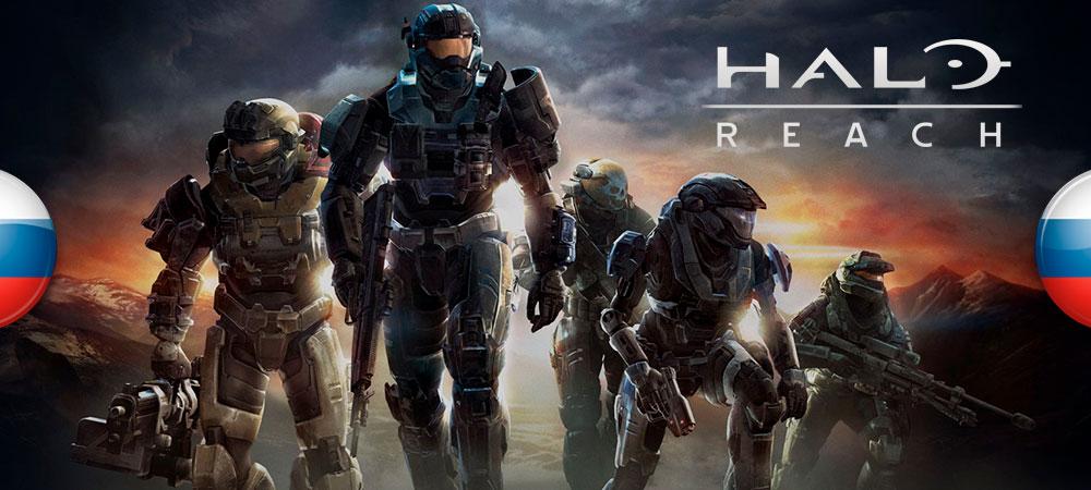Обновление текстового перевода Halo:Reach