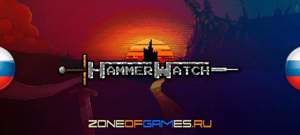 banner_pr_hammerwatch.jpg