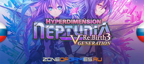 Обновление перевода Hyperdimension Neptunia Re;Birth 3: V Generation