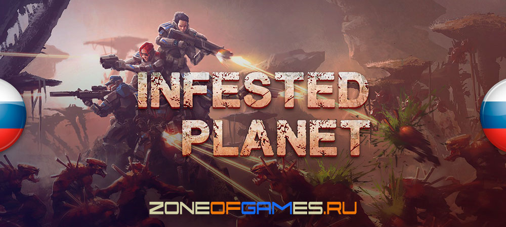 Новости от ZoG Forum Team: релиз перевода Infested Planet