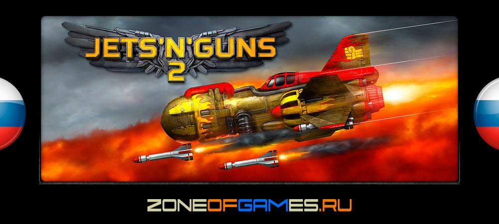 Обновление перевода Jets'n'Guns 2
