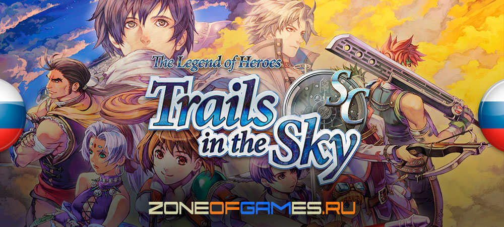 Обновление перевода The Legend of Heroes: Trails in the Sky SC