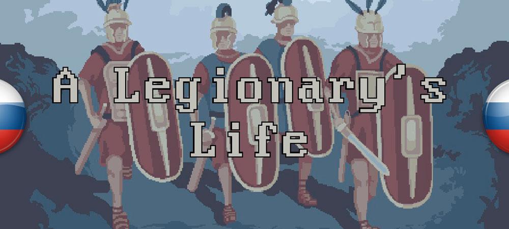 Вышел перевод A Legionary's Life