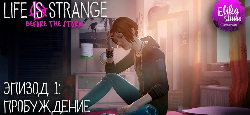 Релиз озвучки первого эпизода Life is Strange: Before the Storm
