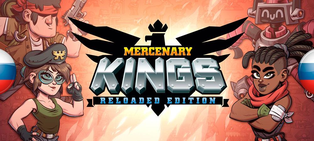 Обновление перевода Mercenary Kings