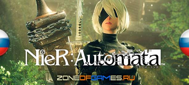 Альтернативный вариант перевод NieR: Automata, совместимый с GotY-изданием