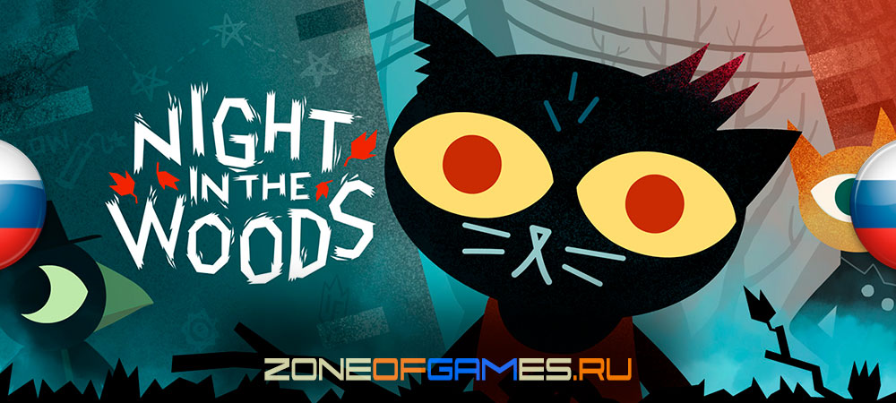 banner_pr_nightinthewoods.jpg