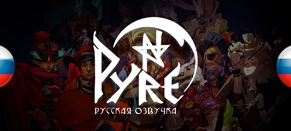 banner_pr_pyre_s.jpg