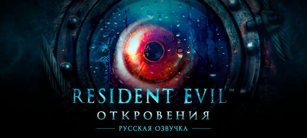 banner_pr_residentevilrevelations2.jpg