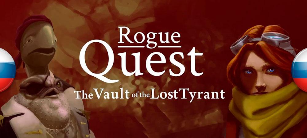 Релиз перевода Rogue Quest: The Vault of the Lost Tyrant