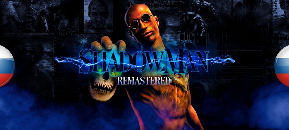 Вышел перевод Shadow Man Remastered