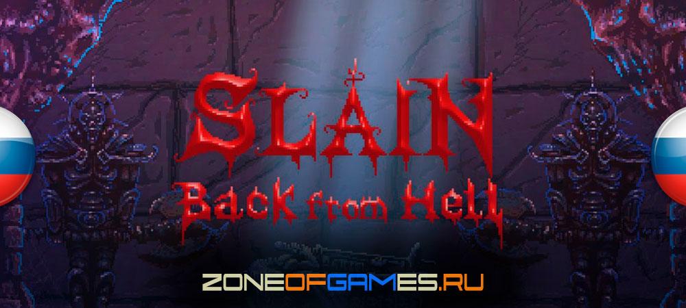 banner_pr_slainbackfromhell.jpg