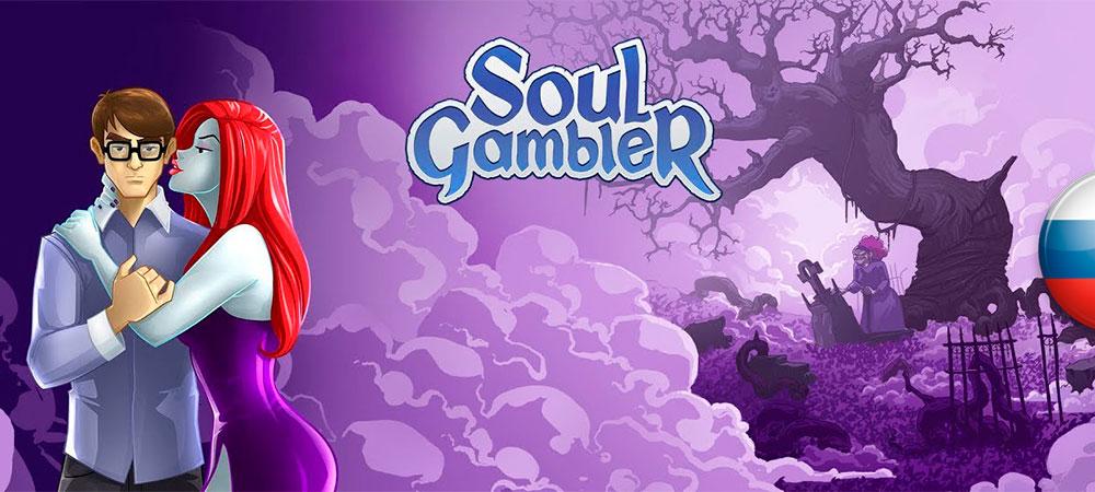 Обновлен перевод Soul Gambler