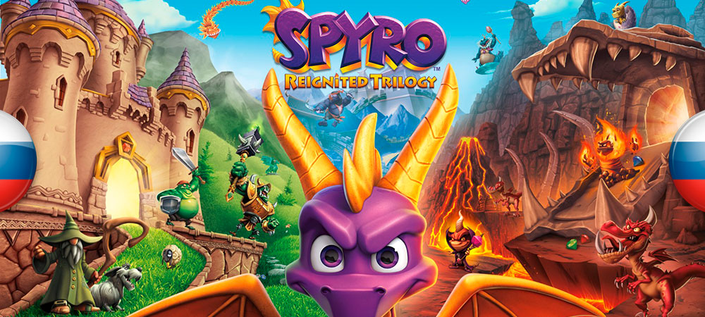 Вышел порт перевода Spyro Reignited Trilogy
