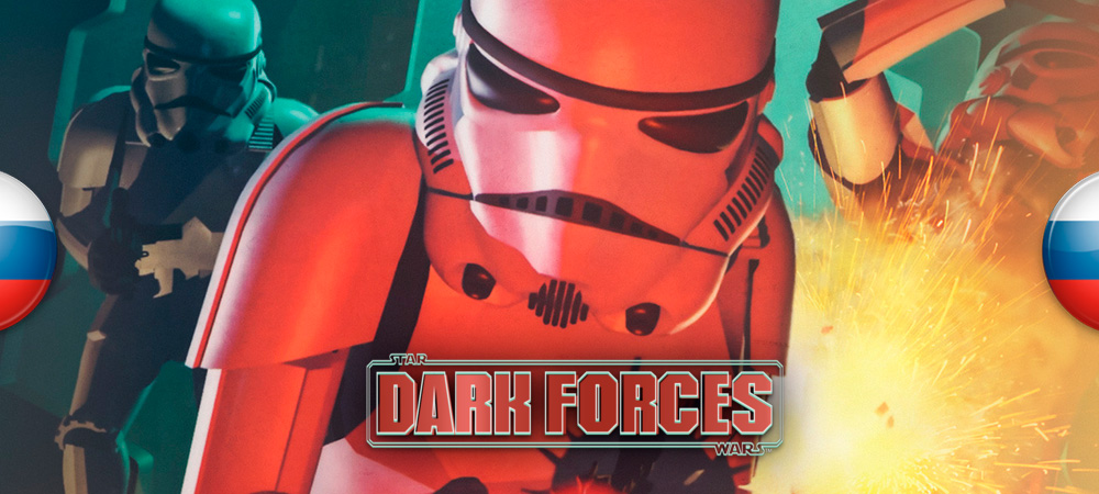 banner_pr_starwarsdarkforces.jpg