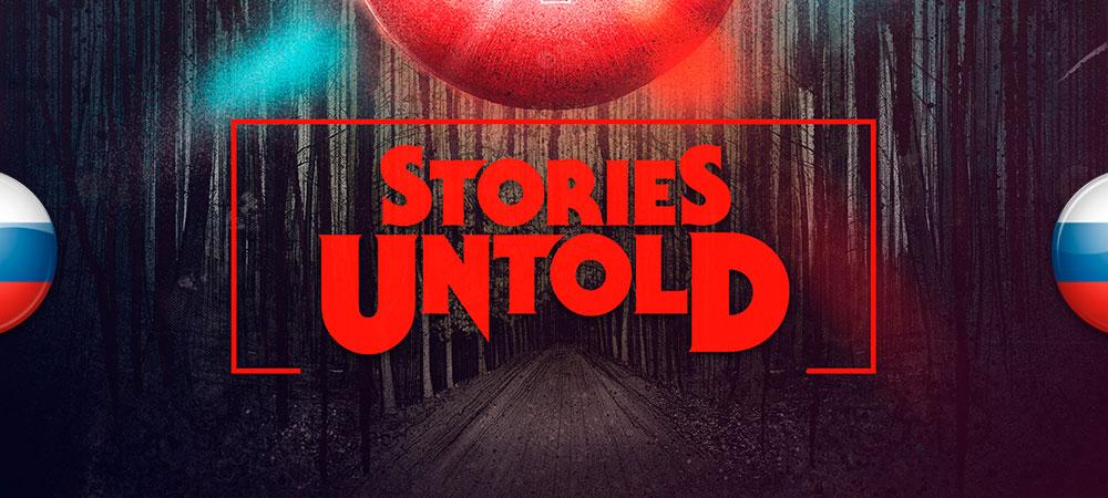 Новости от Prometheus Project: релиз перевода Stories Untold