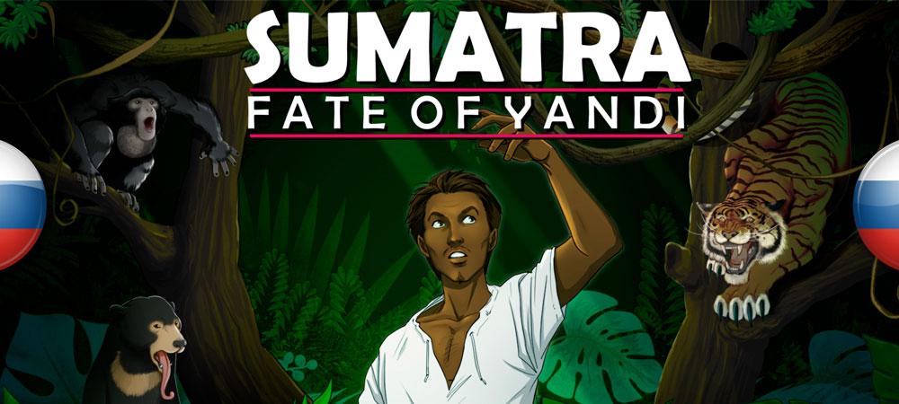 Вышел перевод Sumatra: Fate of Yandi