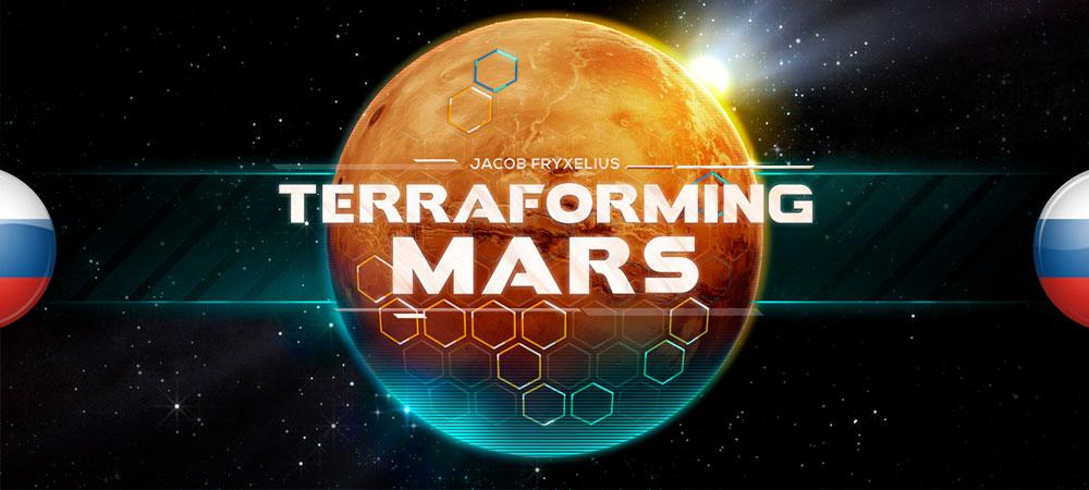 banner_pr_terraformingmars.jpg