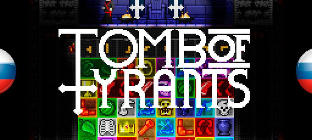 Релиз перевода Tomb of Tyrants