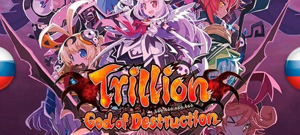 Релиз перевода jRPG Trillion: God of Destruction