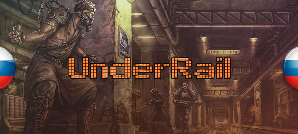 banner_pr_underrail.jpg