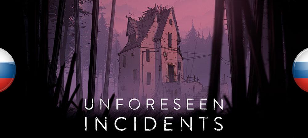 Вышел перевод Unforeseen Incidents