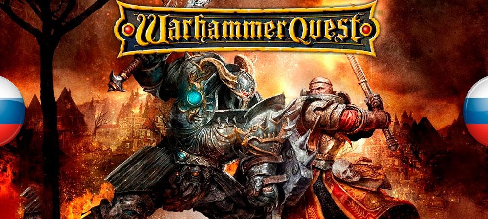 Релиз незавершенного перевода Warhammer Quest