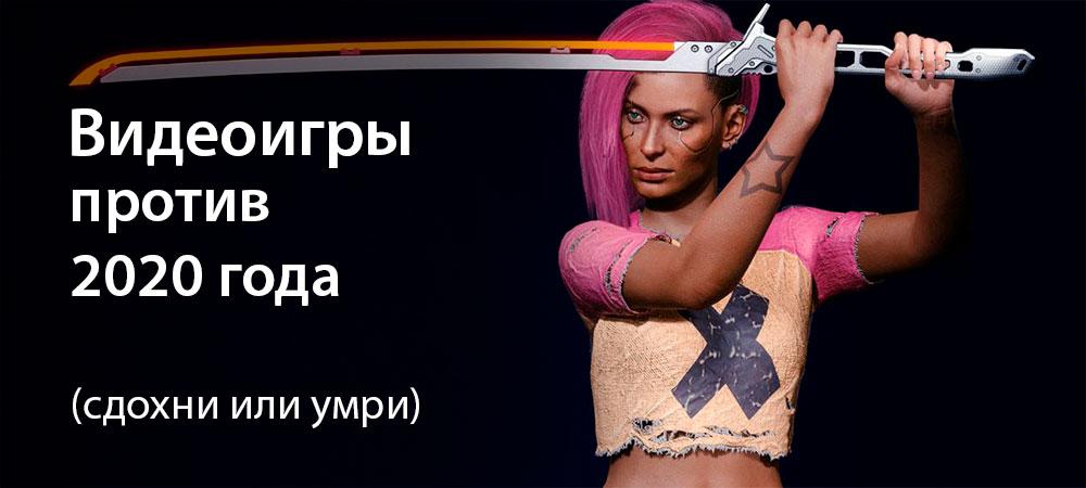 banner_st-column_gosha_cyberpunk2077.jpg