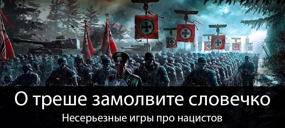 banner_st-column_jamessun_nazis.jpg