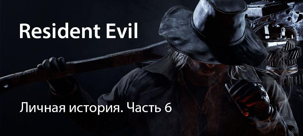 [Авторская колонка] Resident Evil. Личная история. Часть шестая