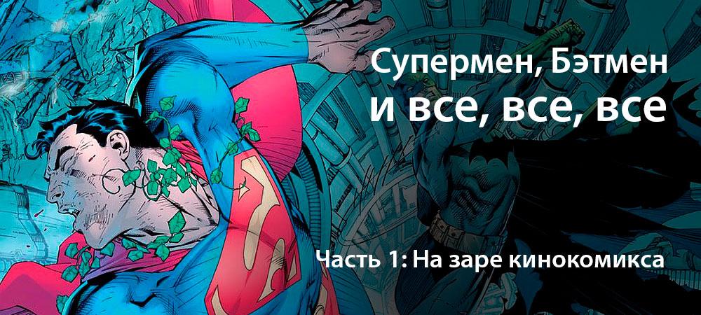 [Авторская колонка] Супермен, Бэтмен и все, все, все –Часть 1: На заре кинокомикса