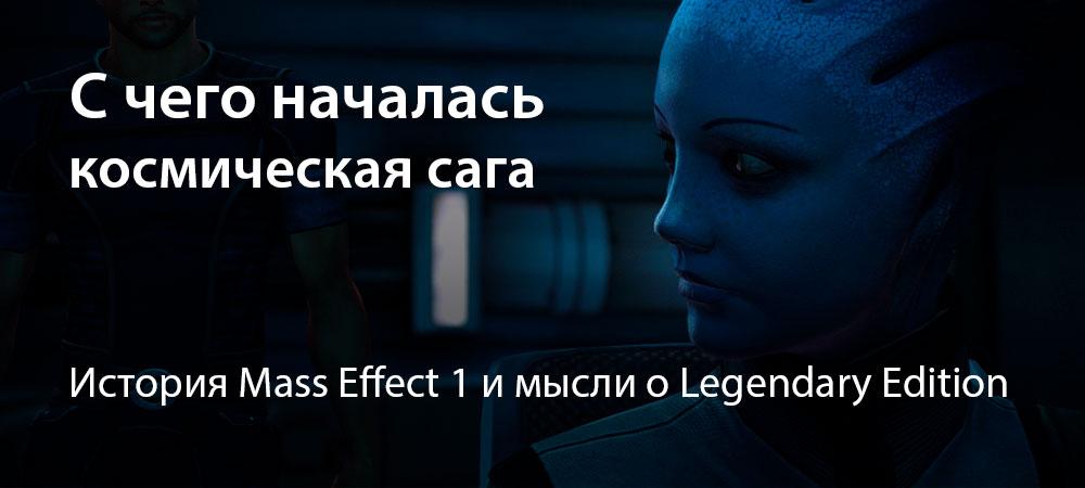 [Авторская колонка] Mass Effect — Издание Legendary: С чего началась космическая сага