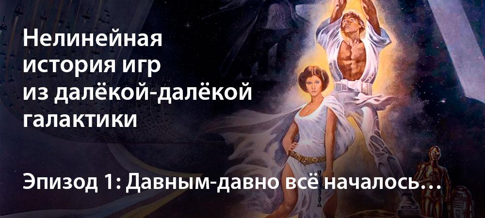 Звёздные войны: Нелинейная история игр из далёкой-далёкой галактики Эпизод 1: Давным-давно всё началось…