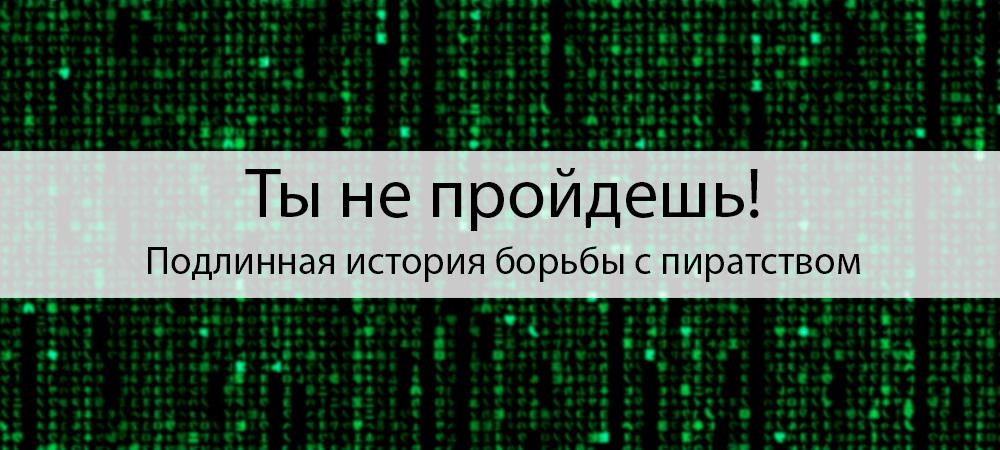 banner_st-column_popilius51_piracy.jpg