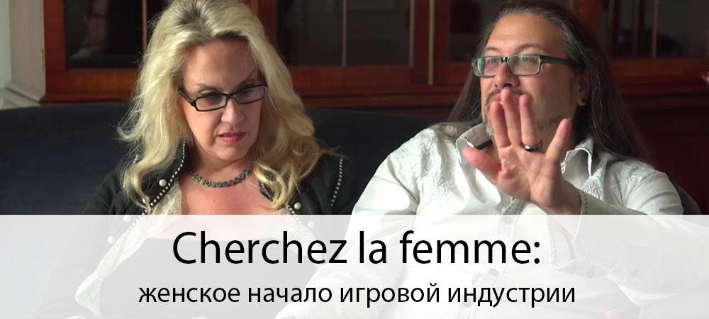 [Оффтоп] Cherchez la femme. Женское начало игровой индустрии