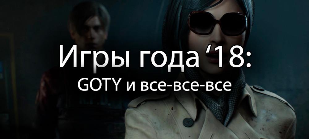 banner_st-goty_2018_goty.jpg