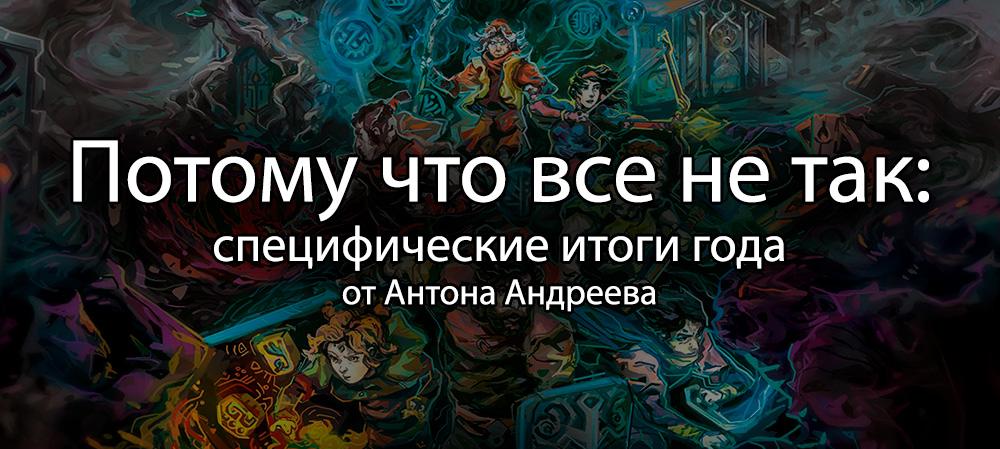 [Игры года '19] Специфические итоги от Антона Андреева