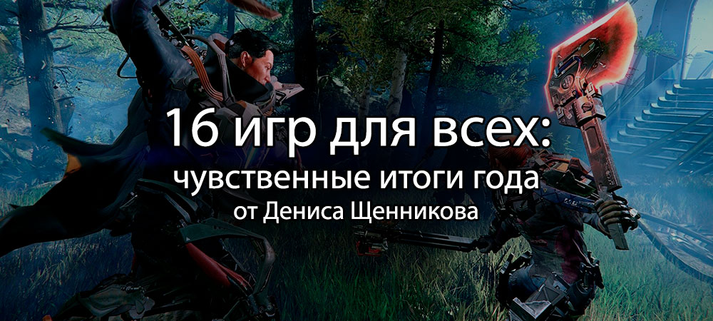 [Игры года '19] Чувственные итоги от Дениса Щенникова