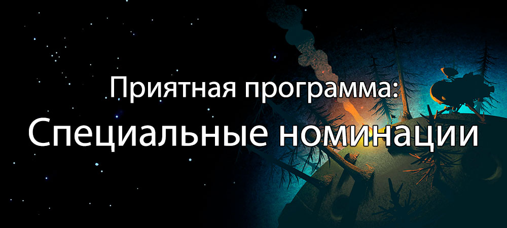 [Игры года '19] Хорошие специальные номинации, а также «Народный перевод года»