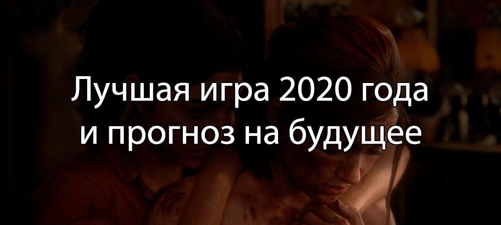 banner_st-goty_2020_goty.jpg